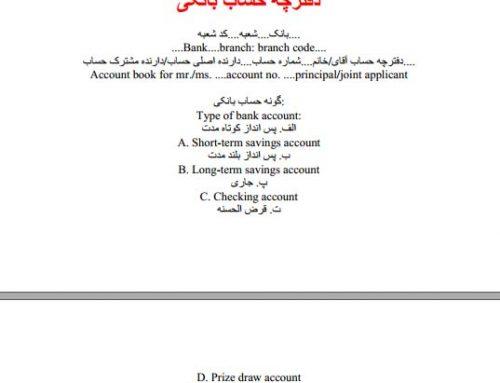 ترجمه دفترچه حساب بانکی